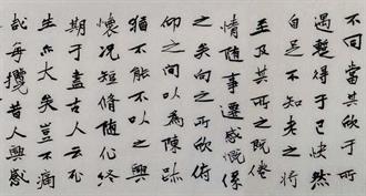 字画书法书画作品 王羲之的兰亭序